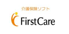 介護ソフトFirstCare